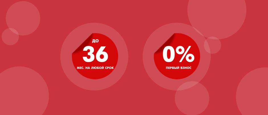 почта банк рассрочка заявка сбербанк кредит наличными без поручителей процентная ставка